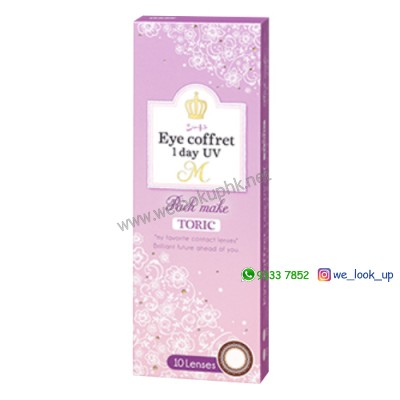 SEED Eye Coffret Rich Make 1-Day Toric (日棄散光隱形眼鏡)