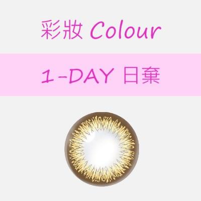 彩妝 1-DAY 日棄