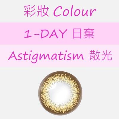 彩妝 1-DAY 散光