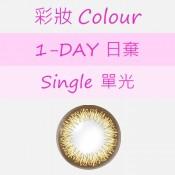 彩妝 1-DAY 單光