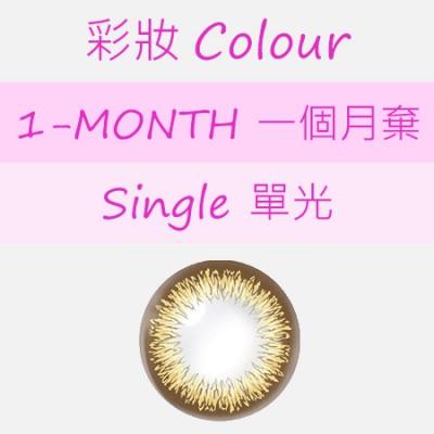 彩妝 1-MONTH 單光