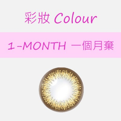 彩妝 1-MONTH 一個月棄