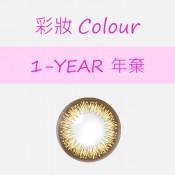彩妝 1-YEAR 年棄