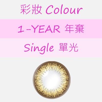彩妝 1-YEAR 單光