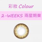 彩妝 2-WEEKS 兩星期棄