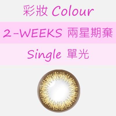 彩妝 2-WEEKS 單光