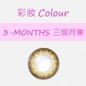 彩妝 3-MONTHS 三個月棄