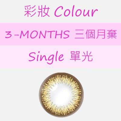 彩妝 3-MONTHS 單光