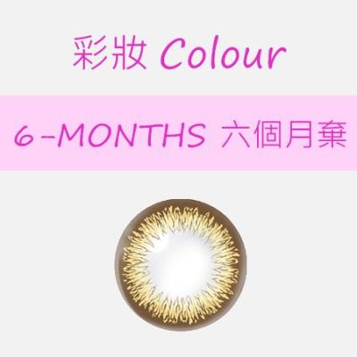 彩妝 6-MONTHS 六個月棄