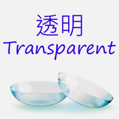 透明隱形眼鏡