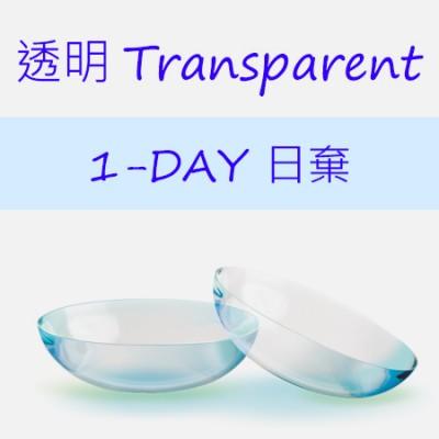 透明 1-DAY 日棄