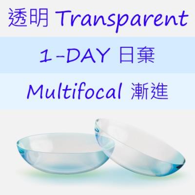 透明 1-DAY 漸進