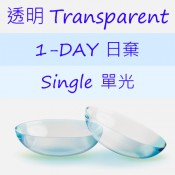 透明 1-DAY 單光