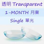 透明 1-MONTH 單光
