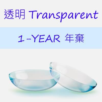 透明 1-YEAR 年棄