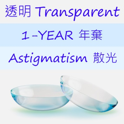 透明 1-YEAR 散光