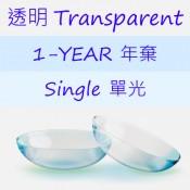 透明 1-YEAR 單光