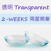 透明 2-WEEKS 兩星期棄