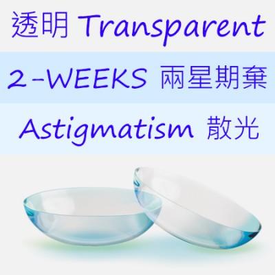 透明  2-WEEKS 散光
