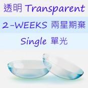 透明  2-WEEKS 單光